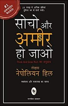 Best share market books in Hindi