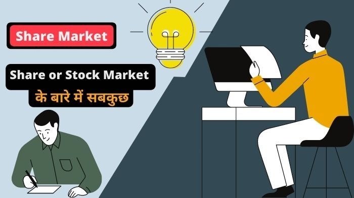 What is Share Market in Hindi [ Perfect Guide 2021 ]