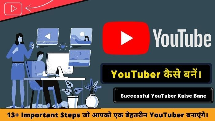 13+ Steps Successful YouTuber Kaise Bane With Complete Guide
