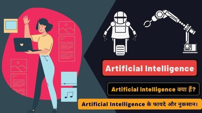Artificial Intelligence Kya Hai - Complete Guide 2021