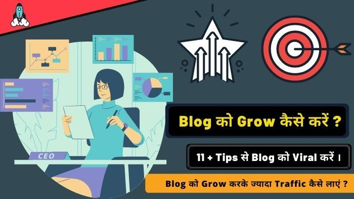 Blog ko Viral Kaise Kare - 11+ Excellent Tips in Hindi 2021