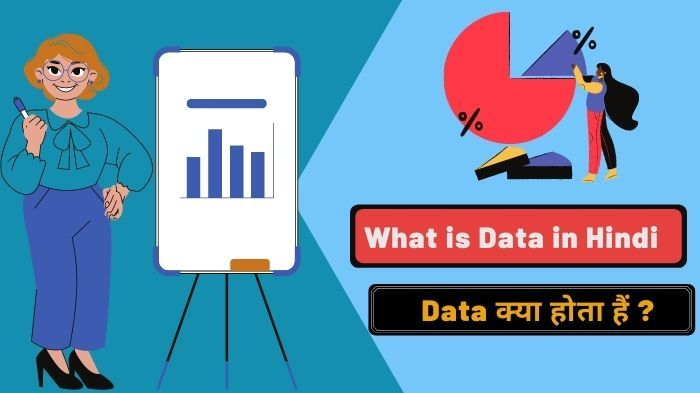 What is Data in Hindi - Fresh Guide 2021